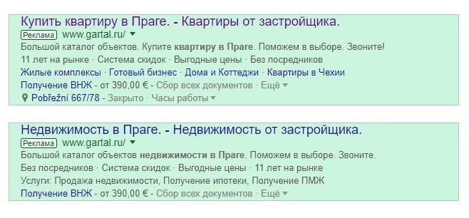 Примеры общих объявлений Google Ads