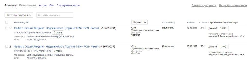 Новые рекламные кампании в Яндекс.Директе