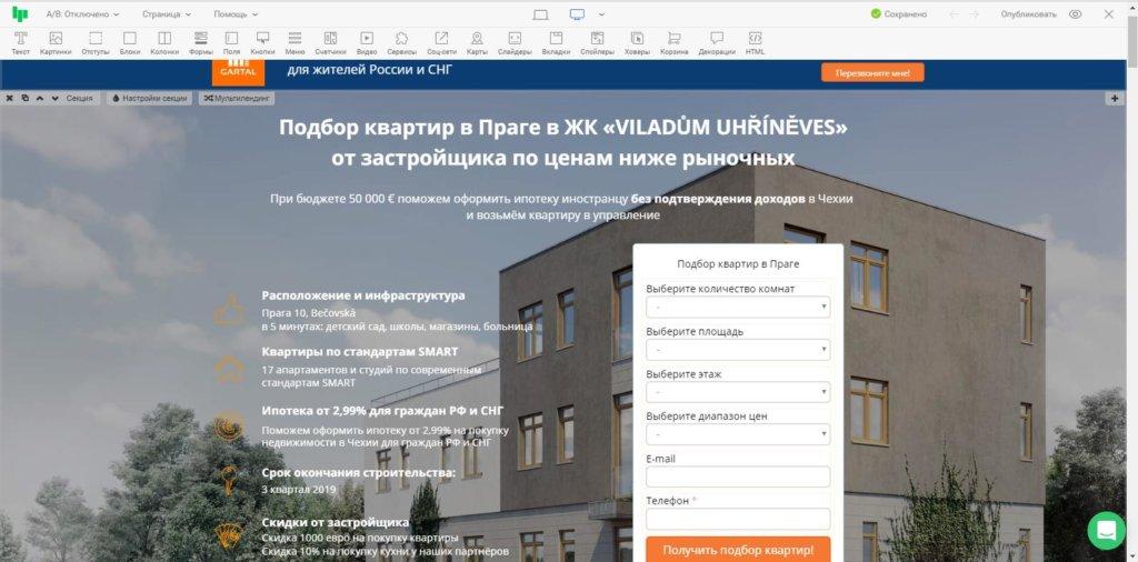 Главный экран проектного лендинга