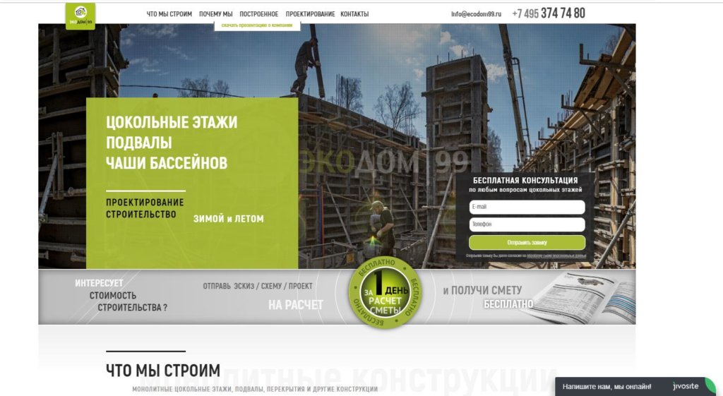 Сайт tsokol.ecodom99.ru