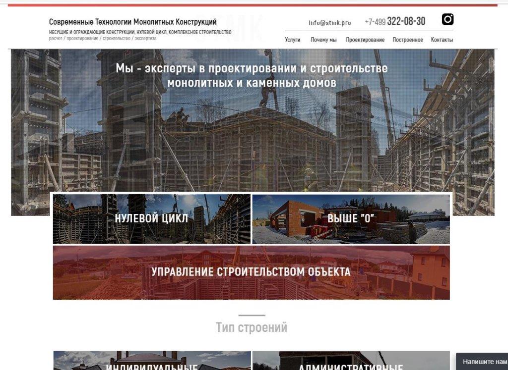 Сайт stmk.pro