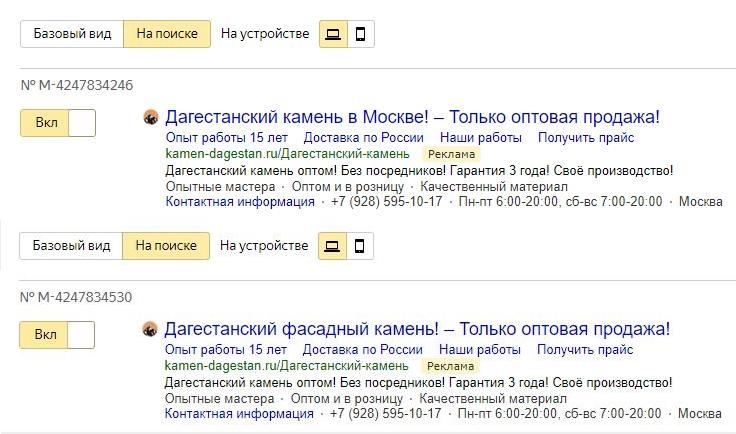 Варианты объявлений для поисковых кампаний