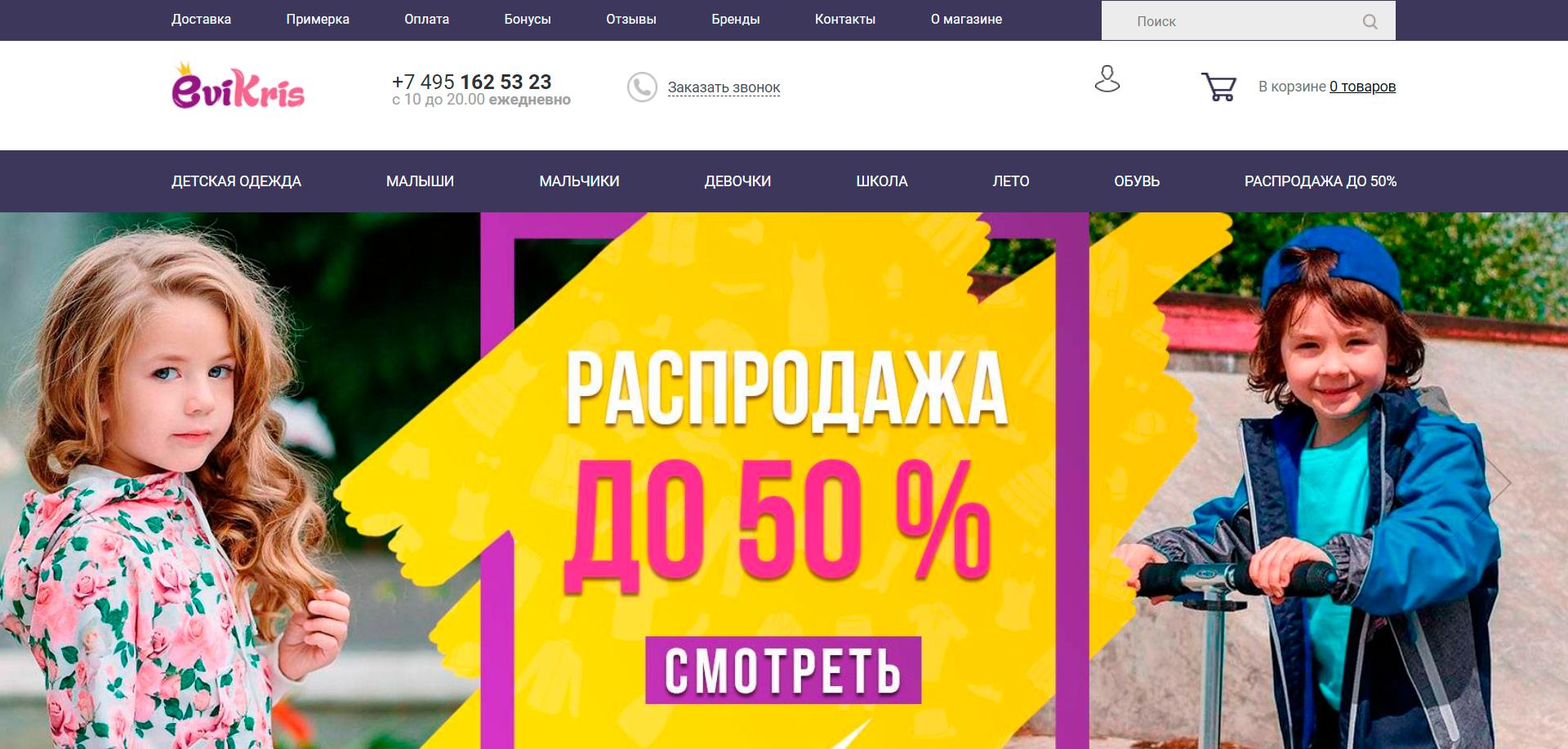 Настройка Яндекс.Директ – Интернет-магазин детской одежды