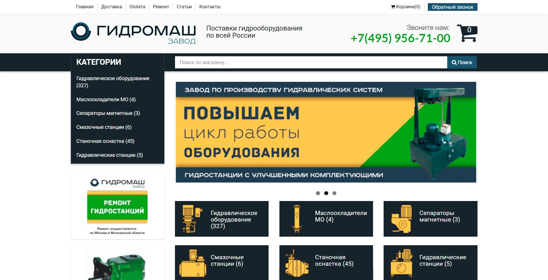 Продвижение сайта завода «Гидромаш»
