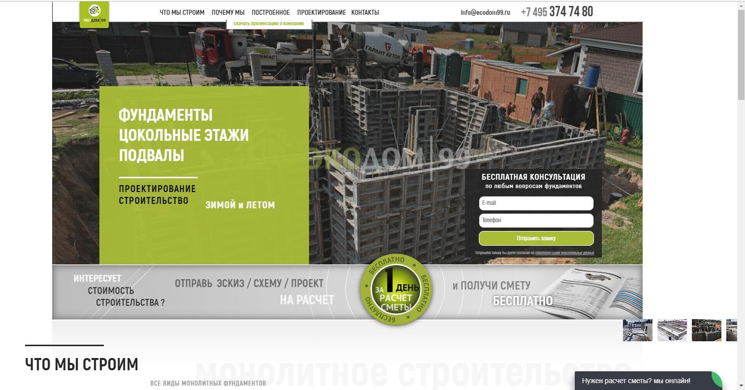 Настройка контекстной рекламы для ниши «Строительство монолитных фундаментов»