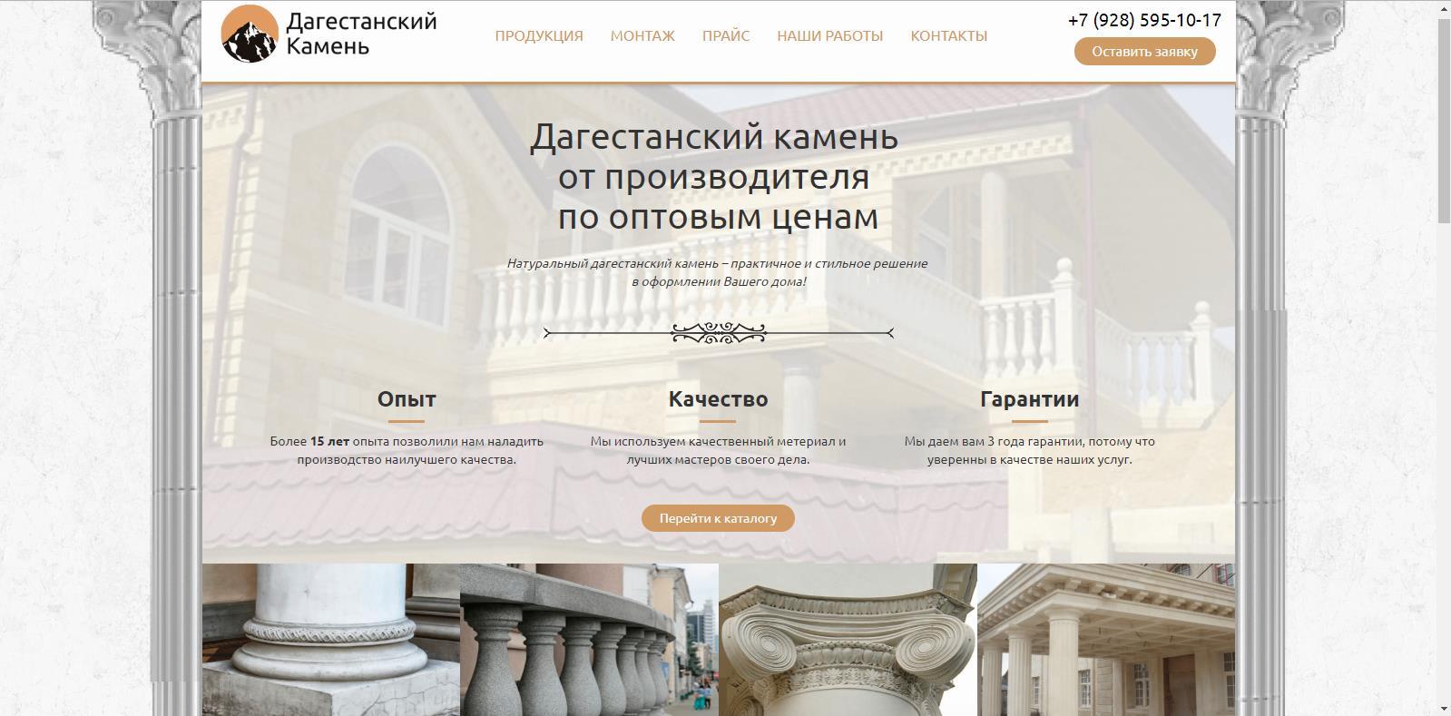 Настройка контекстной рекламы для ниши «Продажа дагестанского камня оптом»